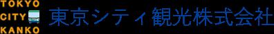 東京シティ観光株式会社