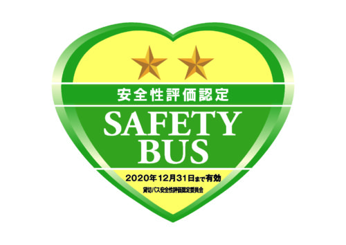 安全性評価認定証-星2