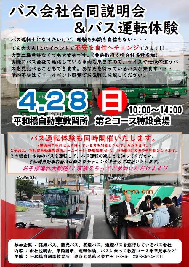 4.28バス会社合同説明会&バス運転体験