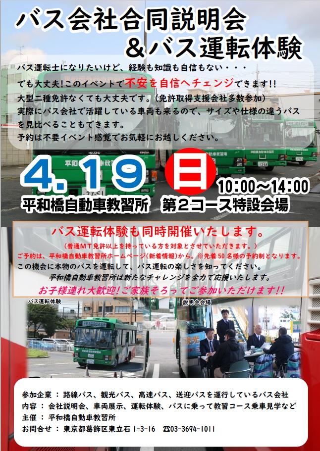 2020.4.19バス会社合同説明会&バス運転体験